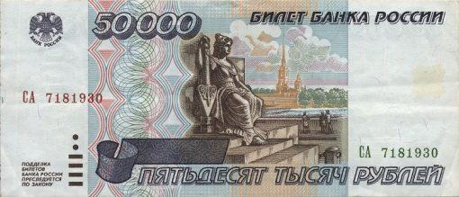 Российские рубли менялись из расчета 1000:1
