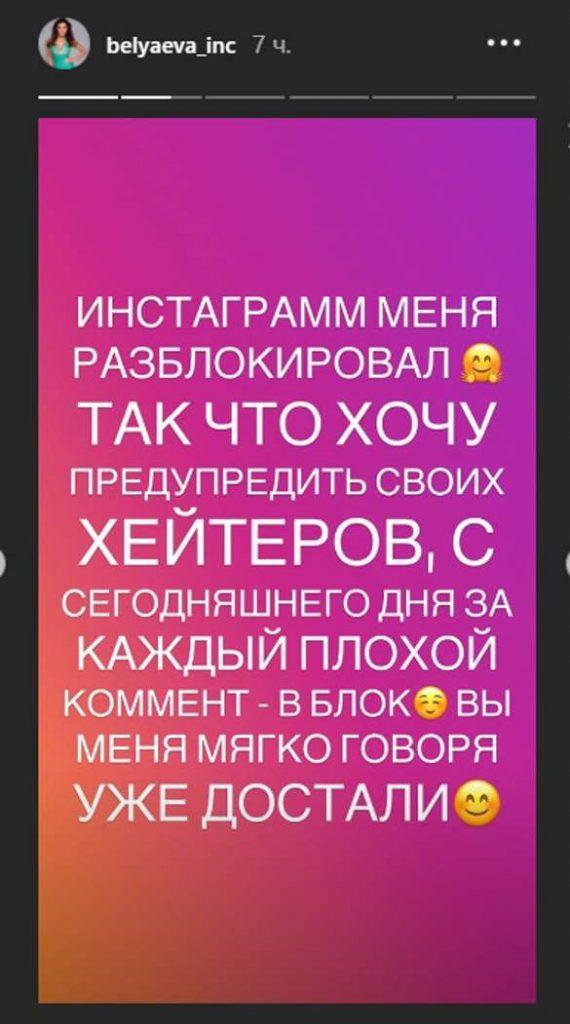 Сообщение Беляевой