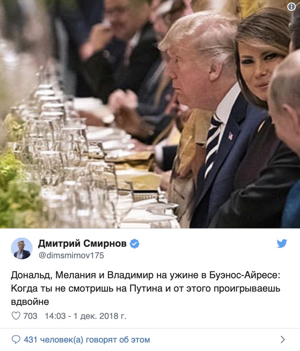 Владимир Путин и Мелания Трамп на саммите G 20