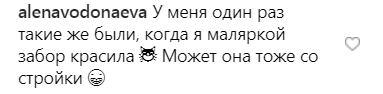 Сообщение Водонаевой