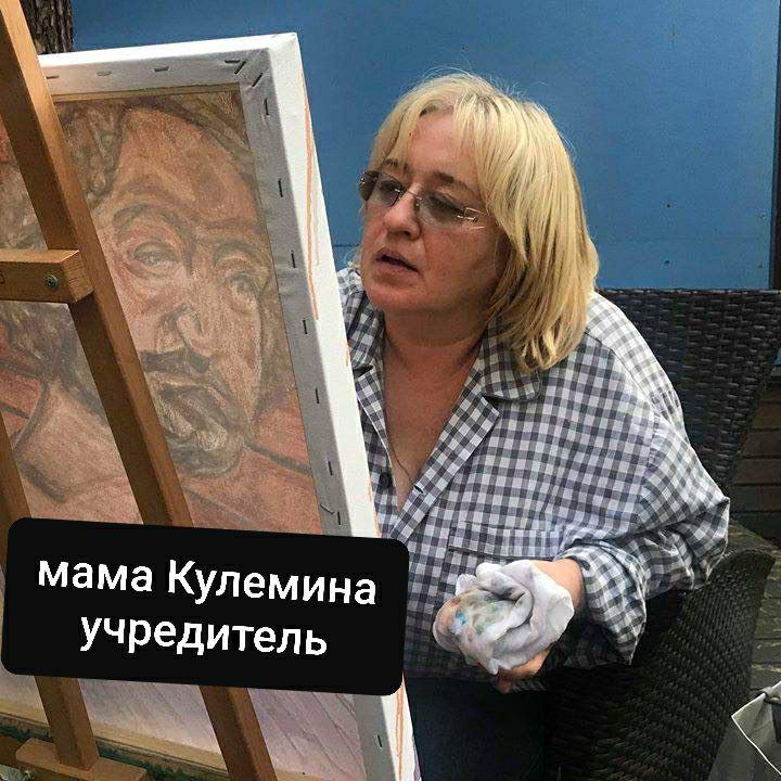 Мама Кулемина, Татьяна Сиротинина, творческий человек, была учредителем в этой же компании