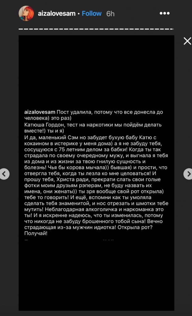 Айза Анохина раскрыла правду о Кате Гордон