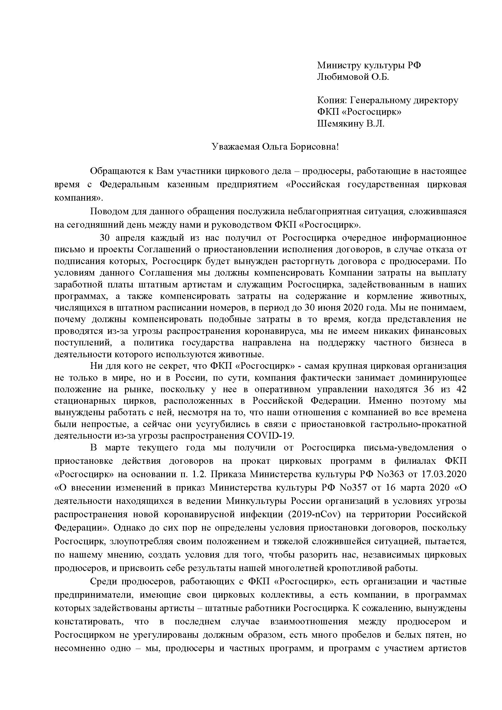письмо_Любимовой О. Б_Страница_1