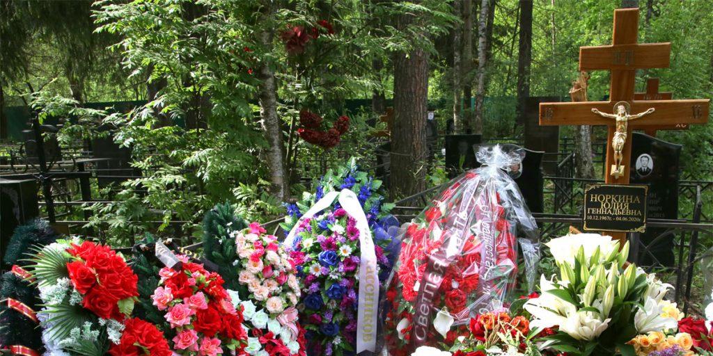 Как проходили похороны Юлии Норкиной, которые организовывал ее сын от первого брака