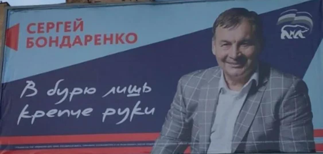 Депутат горсовета от «Единой России» Сергей Бондаренко использовал на своих предвыборных плакатах строчку из песни группы «Машина Времени».