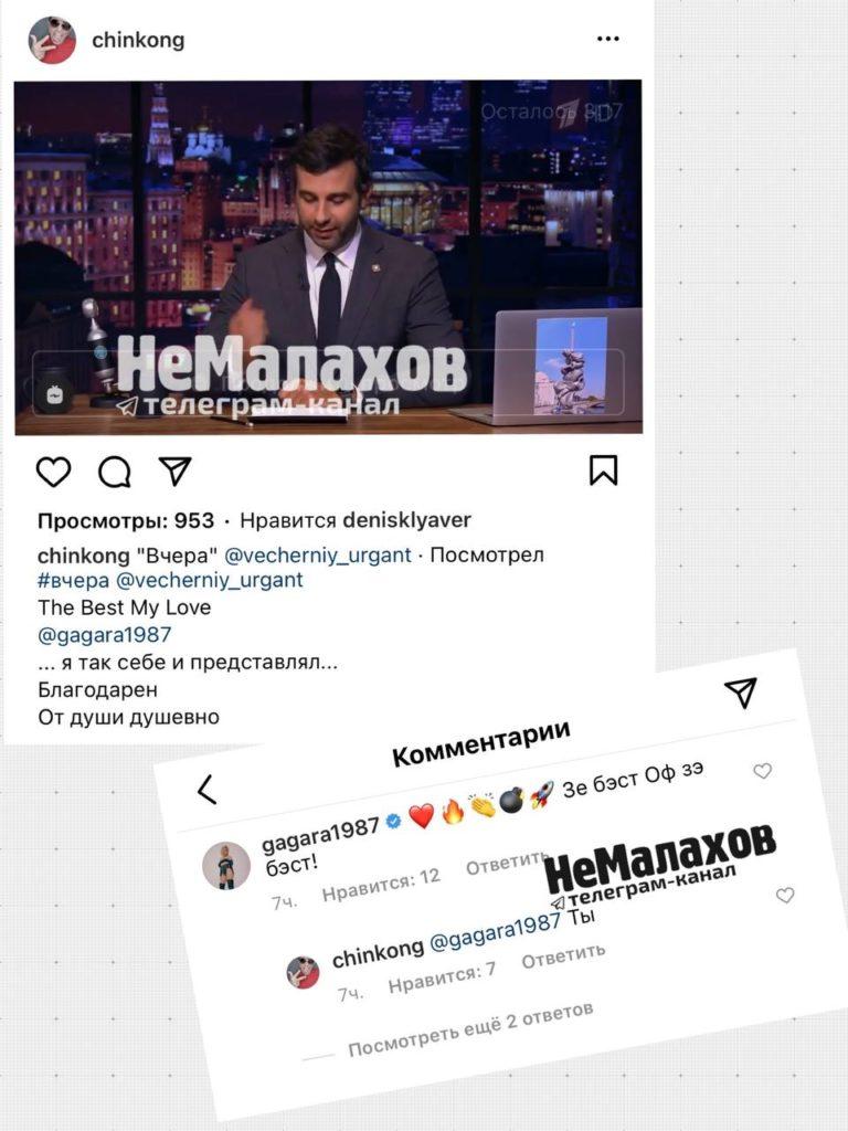 «Чиняев