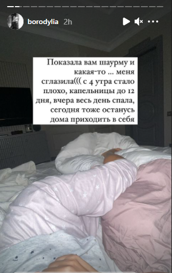 «Бородина»